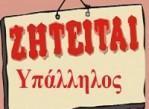ΖΗΤΟΥΝΤΑΙ ΥΠΑΛΛΗΛΟΙ- ΣΥΝΕΡΓΑΤΕΣ