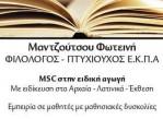 ΕΜΠΕΙΡΗ ΦΙΛΟΛΟΓΟΣ/ΕΙΔΙΚΗ ΠΑΙΔΑΓΩΓΟΣ